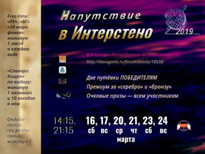 00 плакат конкурса 1240x930q77% 190315