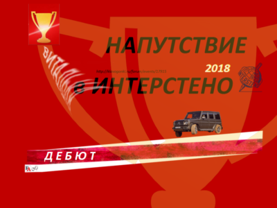 Дебют место1 Виталька  Напутствие в Интерстено 2018