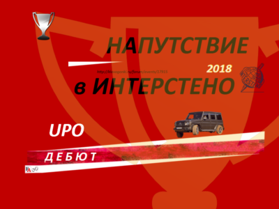 Дебют место2 UPO  Напутствие в Интерстено 2018