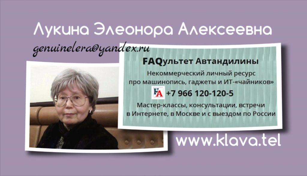 Avtandiline, FAQультет Автандилины, визитная карточка