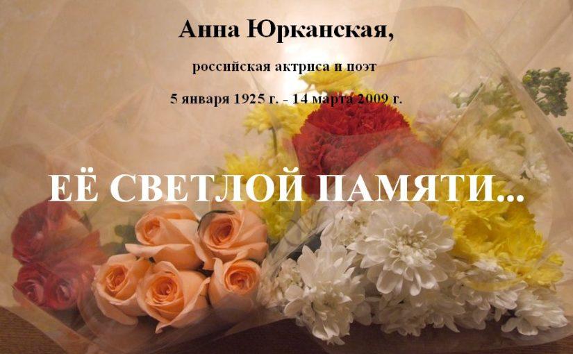 Светлой памяти Анны Юрканской, 2009