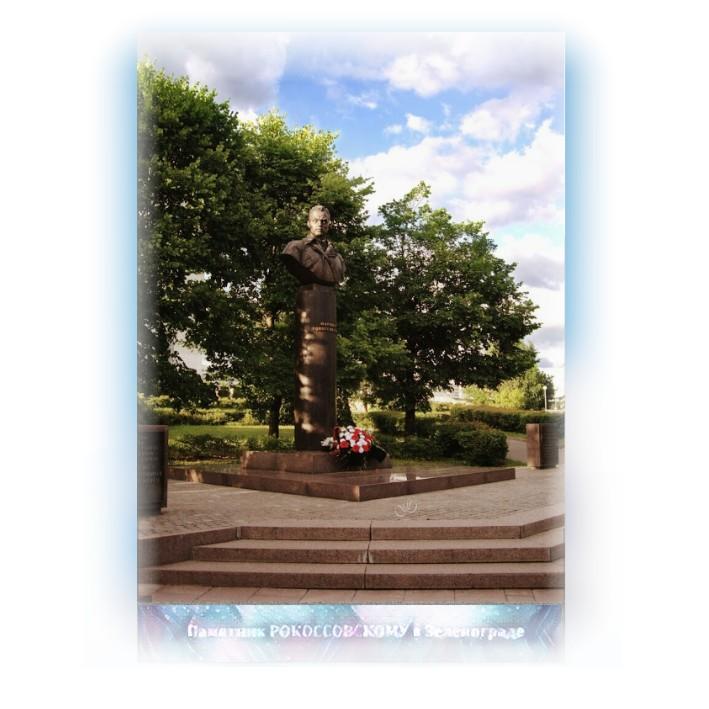 Памятник Маршалу Рокоссовскому в Зеленограде. (Воспоминание от 9 Мая 2019.) В честь Великого Праздника - Дня Победы!