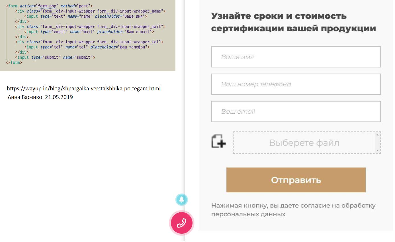 Пример создания формы в HTML