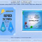Сертификат ПЭ #1 2019 3 _system_error _190917