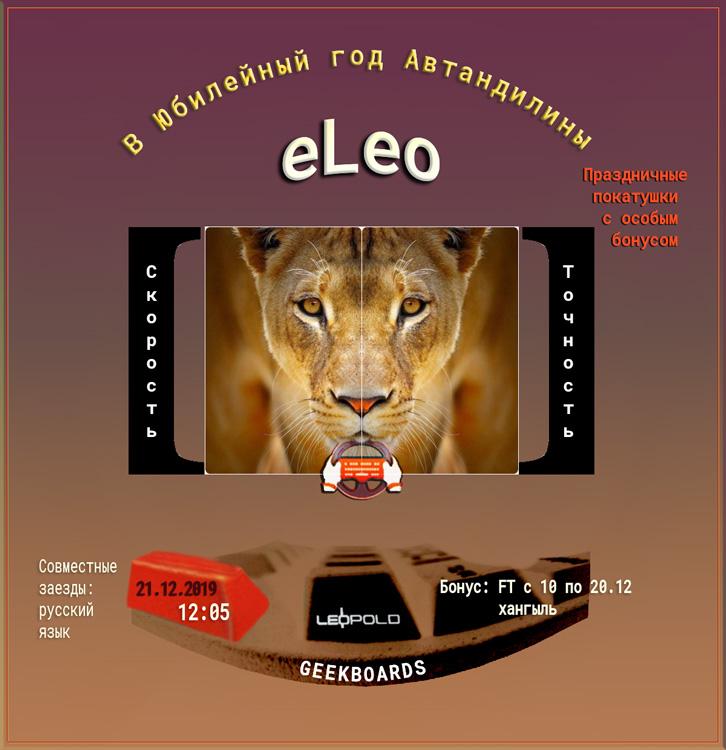 Плакат турнира eLeo на Клавогонках.Ру (GenuineLera AvtandiLine, 2019)