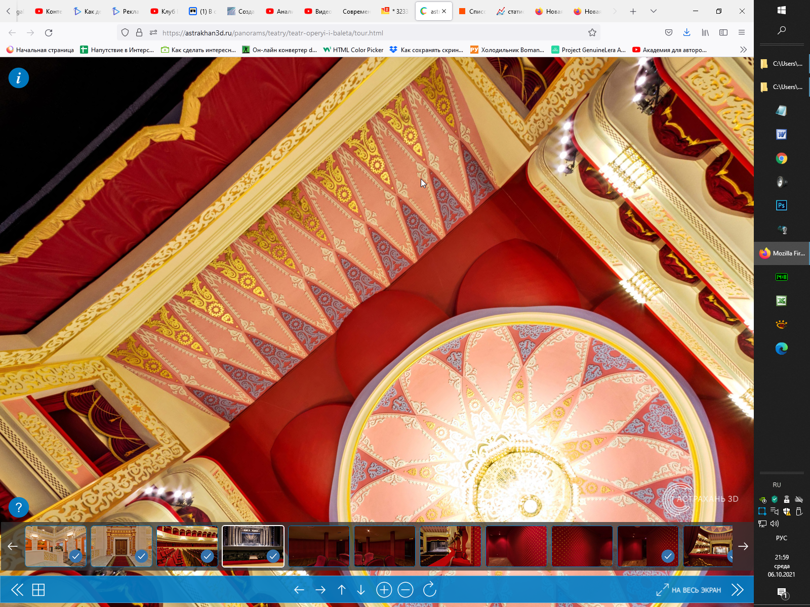 Астраханский театр оперы и балета (скриншот 3 с официального сайта)